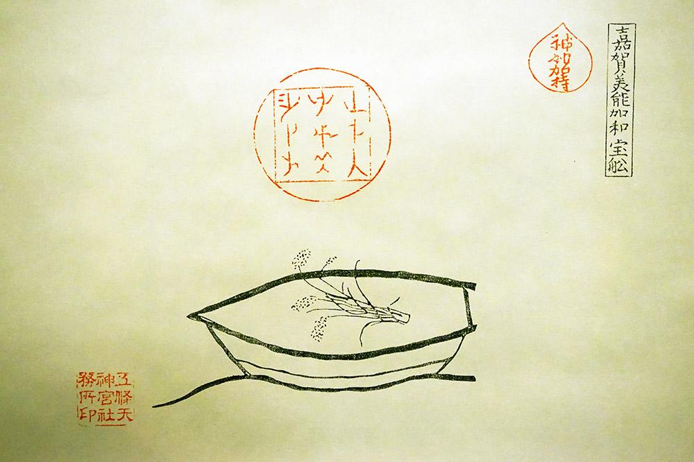 京都五條天神社に伝わる宝船の古図。丸い朱印に神代文字が記されている。