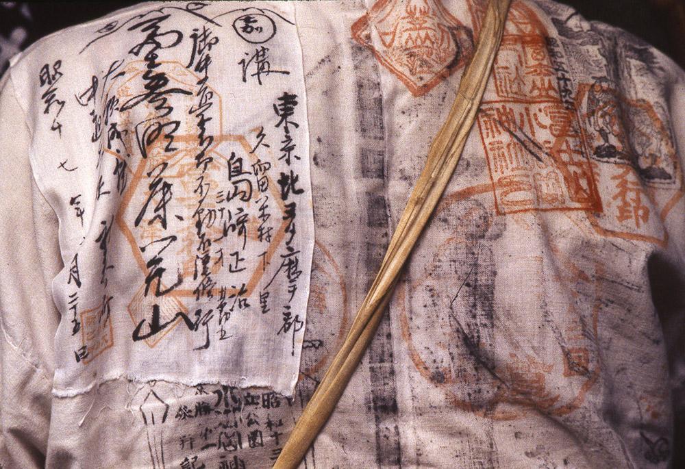 富士山山開きの参加者の白装束。文字と朱印に覆われ、言葉の呪力によって身を浄め、身を護る。
