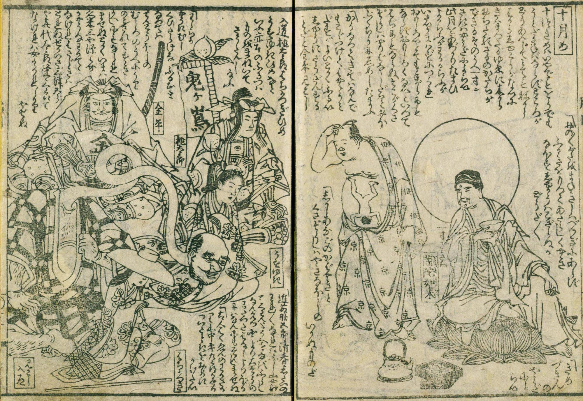 江戸時代の印刷物。活字ユニットは使用されていない。山東京伝『作者胎内十月図』より。