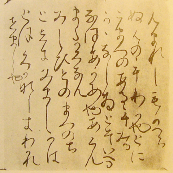 仮名で記された『土佐日記』。藤原定家が紀貫之自筆本より臨書したもの。