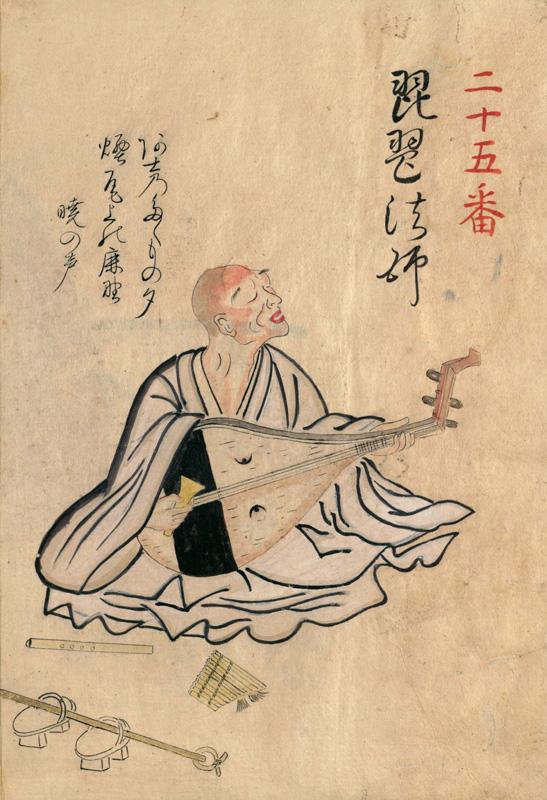 琵琶法師。「平曲」は、盲目の琵琶法師によって琵琶を弾きながら語られた。江戸時代につくられた「職人尽歌合」より。