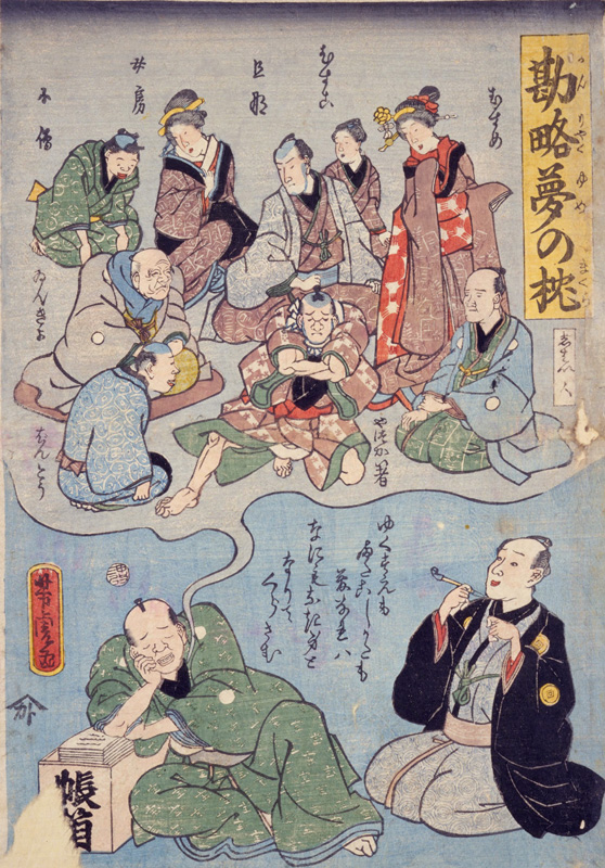 歌川芳虎「勘略夢の枕」。夢は江戸時代の作家や浮世絵師が好んで描いたモチーフでもあった。